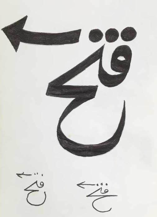 fath--lettering-feb-1969.jpg