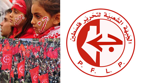 pflp-gaza-demo-logo-2010.jpg