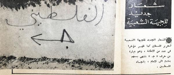 pflp-logo-in-alhadaf-Nov-1969.jpg